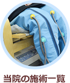 当院の施術一覧